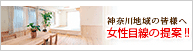 関東リフォームプロジェクト