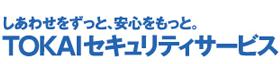 TOKAIセキュリティサービス