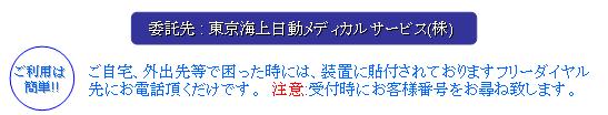 委託先:東京海上日動メディカルサービス