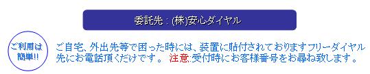 委託先:株式会社安心ダイヤル