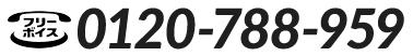 0120-788-959