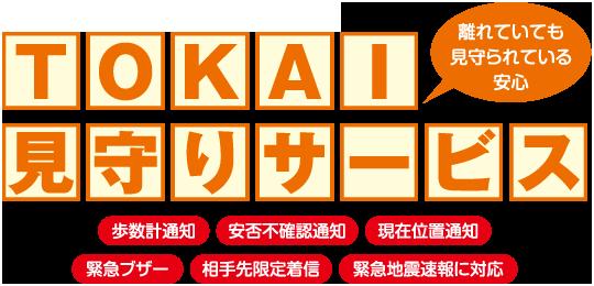 TOKAI見守りサービス
